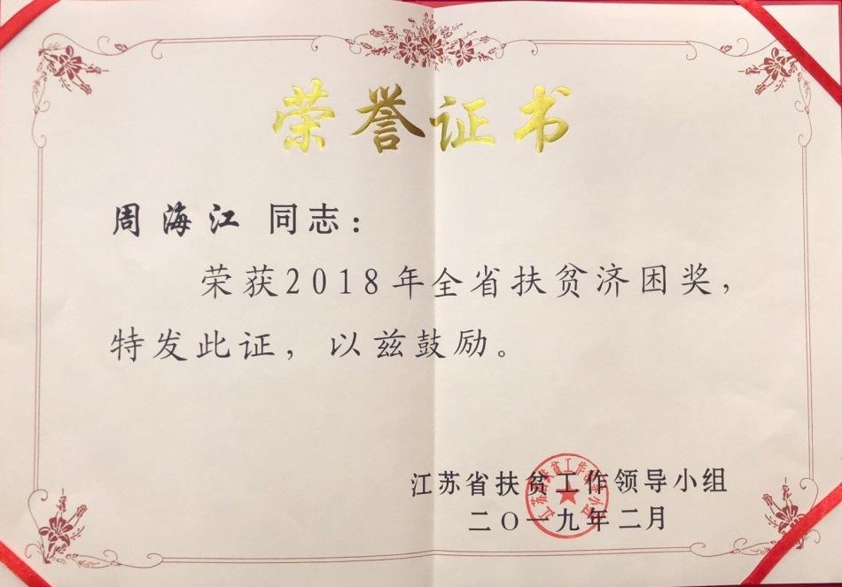 扶贫济困奖1