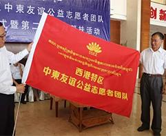 大爱无疆黑发宛,西港特区成立中柬友谊公益志愿者团队