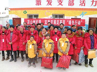 """凉山州""""暖冬行动"""" 把红豆集团的爱心带进彝家山寨"""