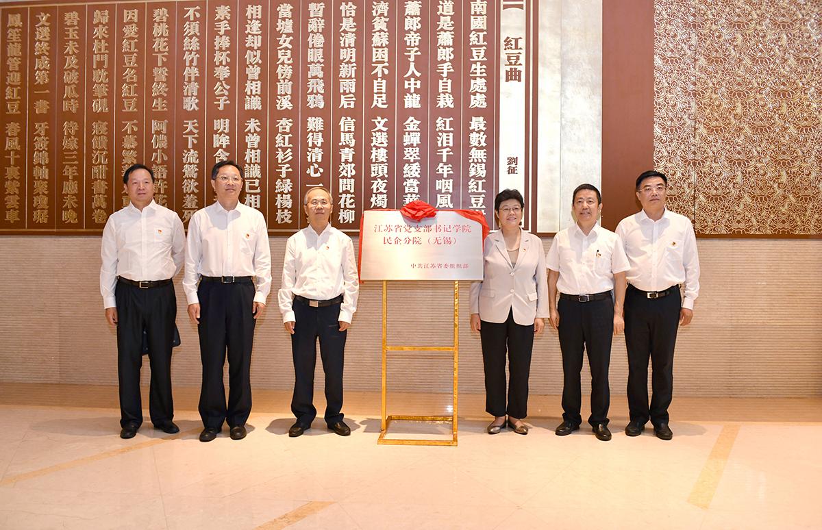 江苏省党支部书记学院民企分院(无锡)在红豆集团成立