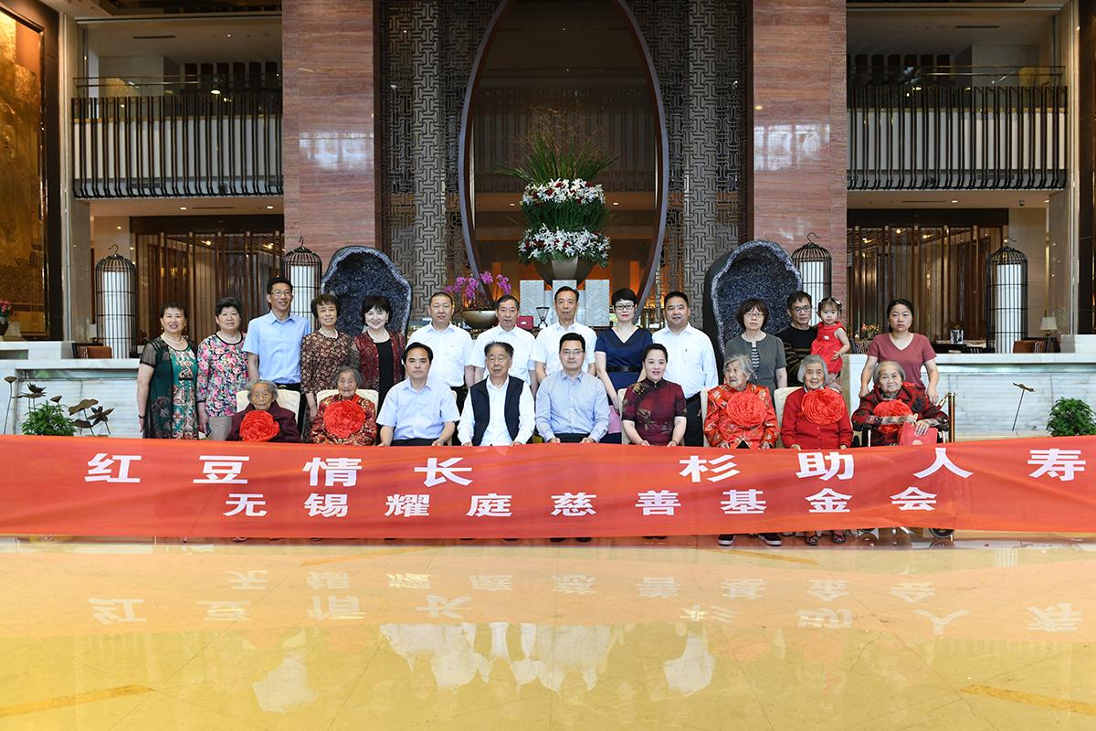 红豆集团举行关爱百岁老人公益活动