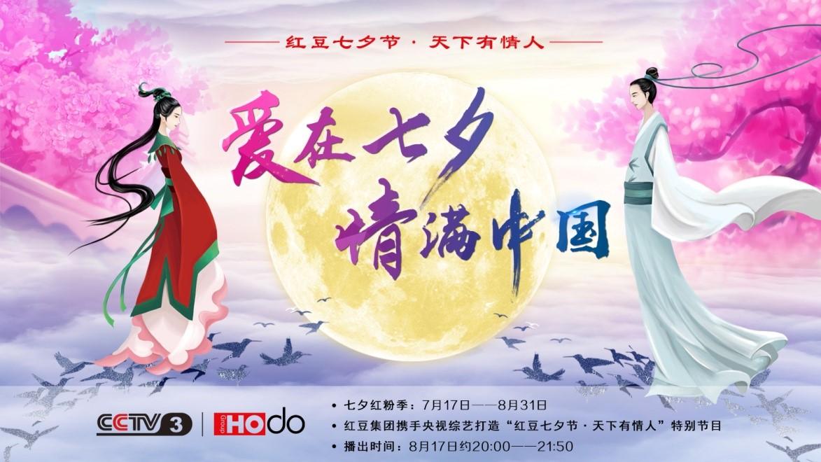 爱在七夕教皇竟,情满中国——红豆集团第18届红豆七夕节正式启动