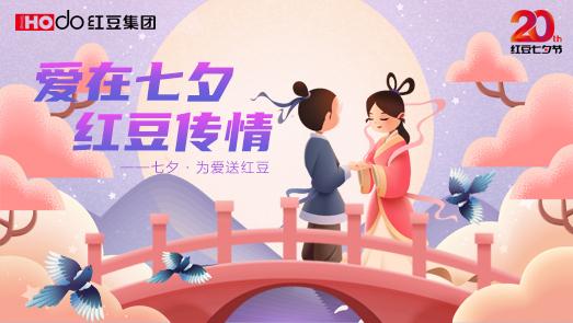 """三地联袂!红豆七夕节""""线上线下""""好戏连台"""