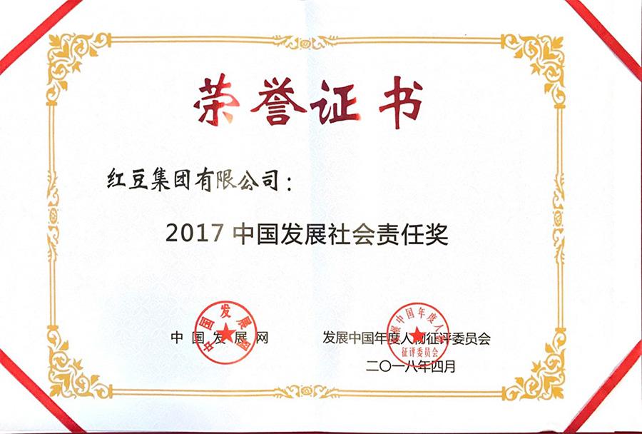 """红豆集团获""""中国发展社会责任奖"""""""