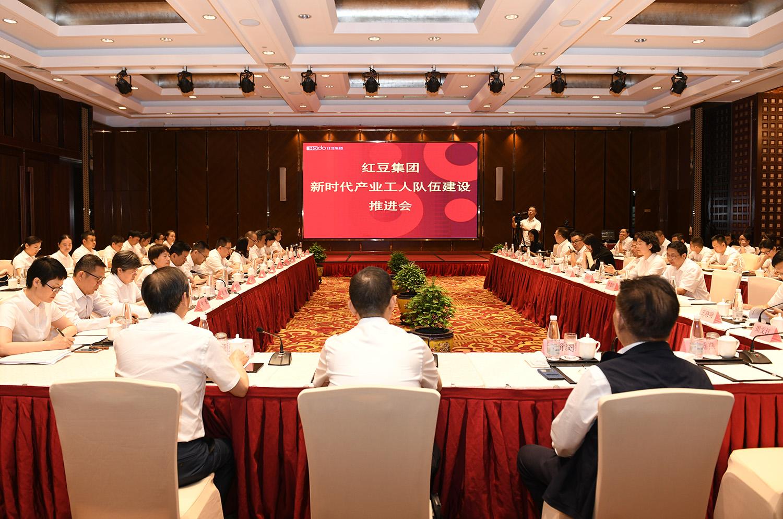 红豆集团举行新时代产业工人队伍建设推进会